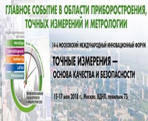 Выставке средств измерений, испытательного оборудования и метрологического обеспечения «MetrolExpo-2018»