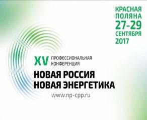 27-29 сентября Совет производителей энергии проводит в отеле Rixos Krasnaya Polyana Sochi очередную XV профессиональную конференцию «Новая Россия. Новая энергетика»